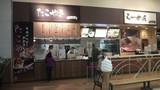 カインズキッチン 横須賀久里浜店(559)のアルバイト
