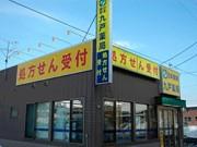 九戸薬局のアルバイト情報