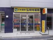 弘明寺薬局のアルバイト情報