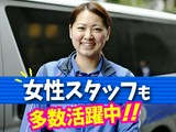 佐川急便株式会社 八千代営業所(業務委託・配達スタッフ)のアルバイト