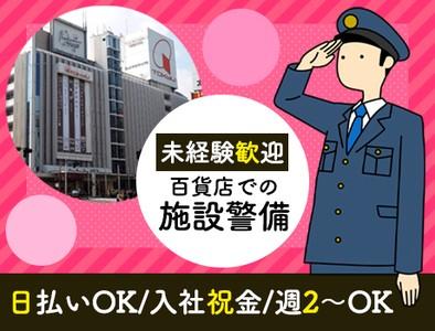 共栄セキュリティーサービス株式会社 東京支社(1)/[301]の求人画像