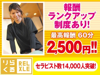 りらくる (高知東店)のアルバイト情報