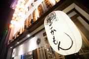 薩摩ごかもん 京都四条烏丸本店のイメージ