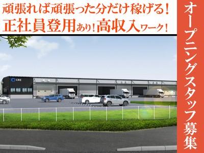 塚本郵便逓送株式会社_5の求人画像