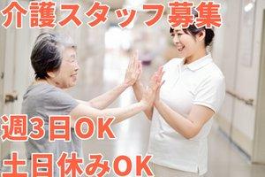株式会社aun_0855・老人介護施設スタッフのアルバイト・バイト詳細
