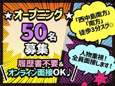 株式会社ホームラボ 新大阪コールセンター(大阪府大阪市中央区エリア2)の求人画像