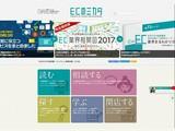 ECのミカタ株式会社(ライター・編集・Webデザイナー)のアルバイト