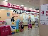 イオン保険サービス株式会社 東岸和田店(H03)のアルバイト