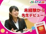 やる気スイッチのスクールIE 仙台宮町校のアルバイト