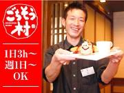 みんなの和食ダイニング ごちそう村 小野店のイメージ