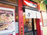 鶴橋風月 クロスモール店[542]のアルバイト