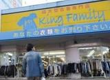 キングファミリー長岡喜多町店のアルバイト