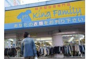 キングファミリー長岡喜多町店・販売・ファッション・レンタル:時給785円~のアルバイト・バイト詳細