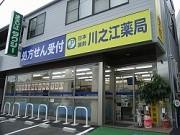 川之江薬局のアルバイト情報