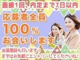株式会社プロバイドジャパン(2) 大阪上本町エリアのアルバイト