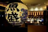 魚盛 西新宿店[2350]のアルバイト