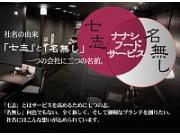 とんこつらーめん 七志 上大岡店のアルバイト求人写真1