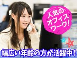 佐川急便株式会社 大阪営業所(コールセンタースタッフ)のアルバイト
