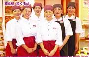 【イオン】和ぐるめ 横手店のアルバイト情報