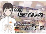 ふじのえ給食室目黒区中町周辺学校