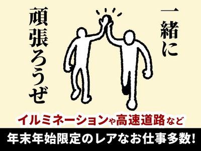 シンテイトラスト株式会社 横浜支社 藤沢エリアの求人画像