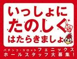 クラブフェニックス笹沖店のアルバイト