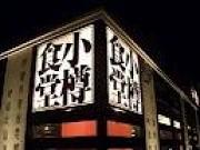 小樽食堂 内免店のアルバイト情報