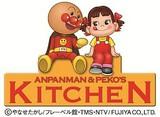 神戸 アンパンマン&ペコズキッチンのアルバイト