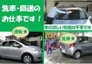 トヨタレンタリース 西川口店のアルバイト情報