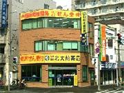 桜丘中央薬局のイメージ