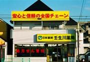 壬生川薬局のアルバイト情報