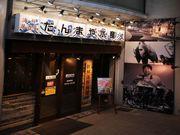 養老乃瀧 歌舞伎町店のアルバイト情報