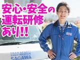 佐川急便株式会社 港営業所(軽四ドライバー)のアルバイト