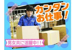 ◆免許不要◆佐川急便でカンタン♪仕分けスタッフを募集中!