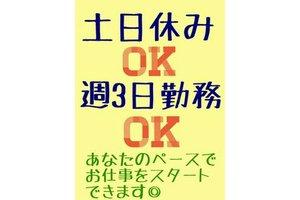 【柔軟な勤務シフト】週3~OK!土日休みOK!介護施設でスタッフ募集中