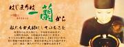 天然とんこつラーメン専門店 一蘭 六本木店のアルバイト情報