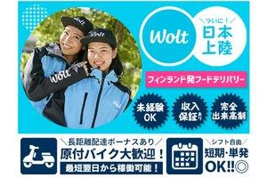 wolt(ウォルト)秋葉原駅周辺エリア4・デリバリースタッフのアルバイト・バイト詳細