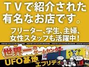 エブリィディ 行田店のアルバイト情報