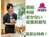 バーミヤン 伊勢崎連取店<172824>のアルバイト