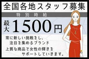 《足立区》ルミネ北千住店内の販売Staff募集!!