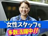 佐川急便株式会社 港営業所(業務委託・配達スタッフ)のアルバイト
