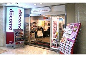 ドコモショップ ディアモール店・携帯電話販売スタッフのアルバイト・バイト詳細