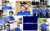 日章警備保障株式会社(銀座地区)のアルバイト