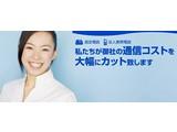 株式会社01通信のアルバイト