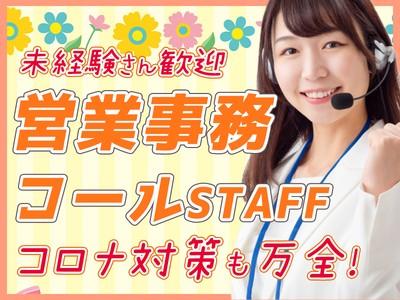 一般財団法人日本健診財団_営業事務・コールスタッフ(2)の求人画像