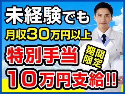 有限会社 共進吉沢建工の求人画像