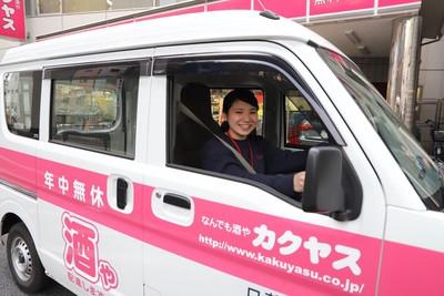 カクヤス 八王子北野新店 デリバリースタッフ(フリーター歓迎)(仮称)の求人画像