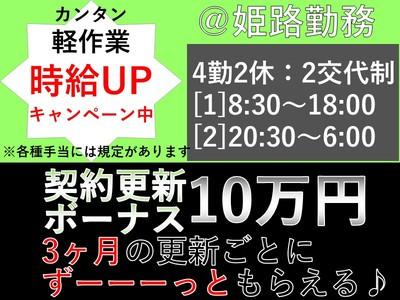 株式会社ビート 姫路支店(新生活応援手当あり 4勤2休)-121の求人画像