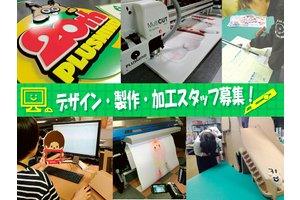 お店、イベントの装飾を中心に企画~デザイン~印刷~製作会社です。