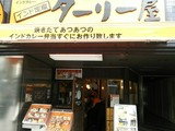 ターリー屋 九段下店のアルバイト